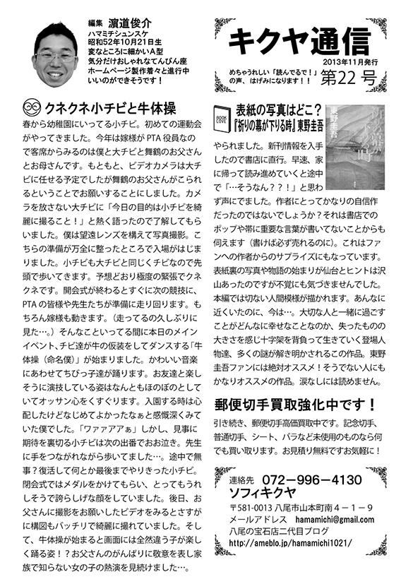 キクヤ通信03